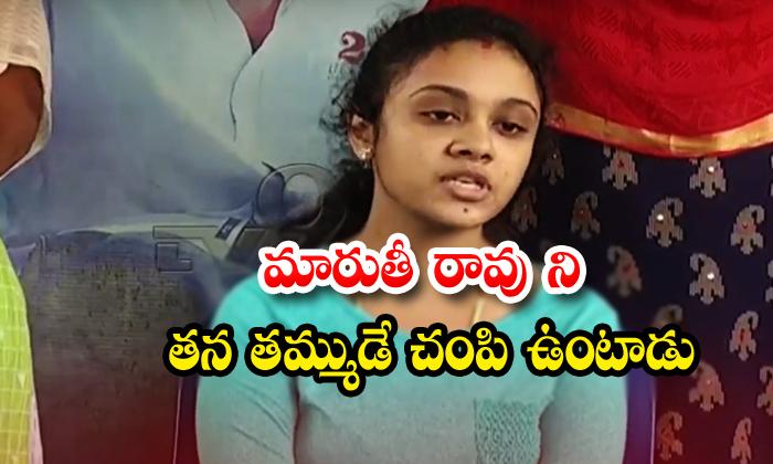 Amrutha Sensational Comments On Maruthi Rao