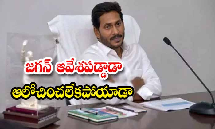 TeluguStop.com - Ap Cm Jagan Not Thinking About Corona Virus And Elections Post Pone