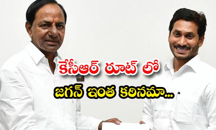 TeluguStop.com - Ap Cm Ys Jagan Follows Cm Kcr Rules