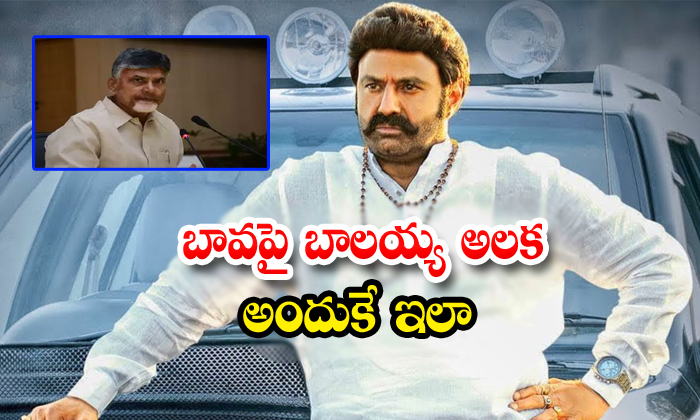 Balakrishna Silent In Chandrababu Activity In Tdp