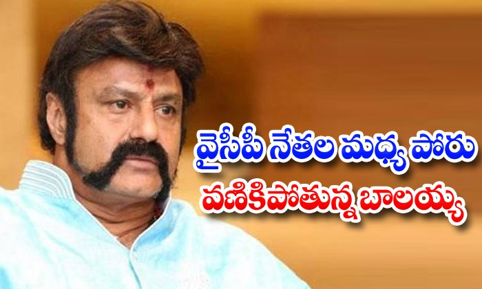 Remove Term Balakrishna Tension Over Ycp Leaders Cold War Balakrishna Tension Over Ycp Leaders Cold War