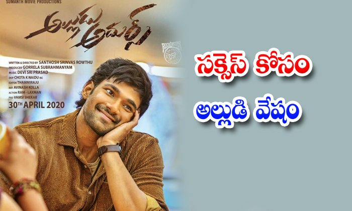 Bellam Konda Sai Srinivas New Movie Tittle Isalludu Adhurs
