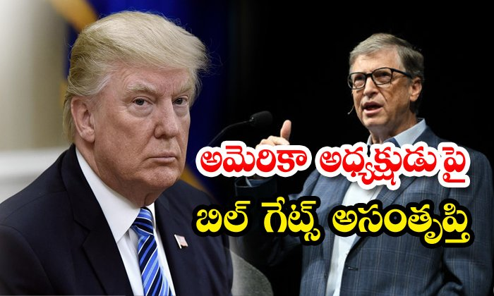 TeluguStop.com - Bill Gates On Donald Trump Call For Quick End To Lock Down