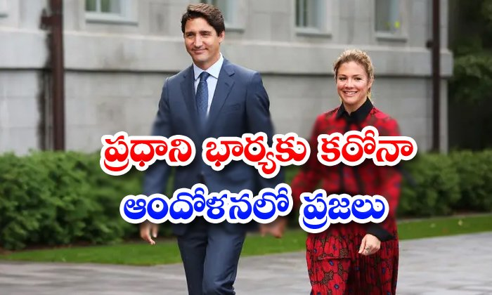 Canadian Prime Minister Justin Trudeaus Wife Got Corona
