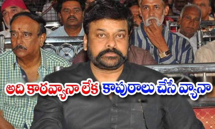 Chiranjeevi Comments On Using Carvan Telugustop