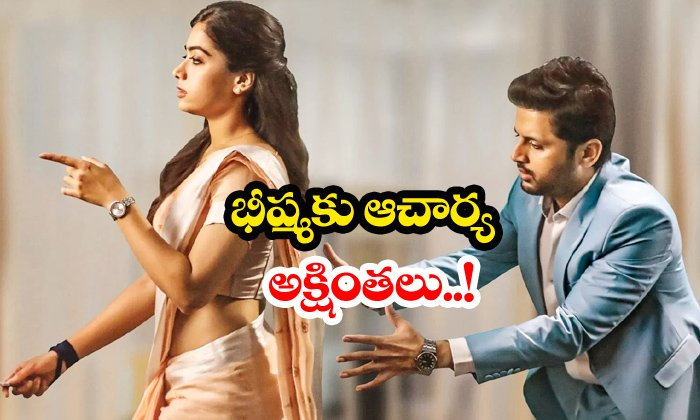 Chiranjeevi Lauds Nithin For Bheeshma Movie