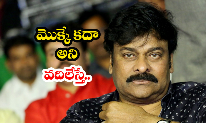 Chiranjeevi Uses Indra Movie Iconic Dialogue