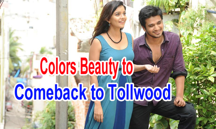 Colors Beauty To Comeback To Tollwood