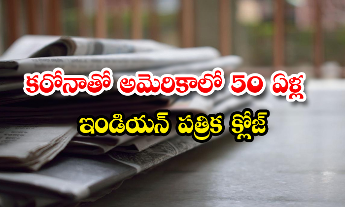 Corona Effect India Abroad News Papper Stop The Print