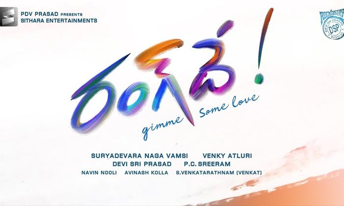 Telugu Corona Virus, India Lock Down, Nithin, Pawan Kalyan Vakeel Saab, Rangde, Rrr Release In Rama Raju, Theaters Are Closed-Movie
