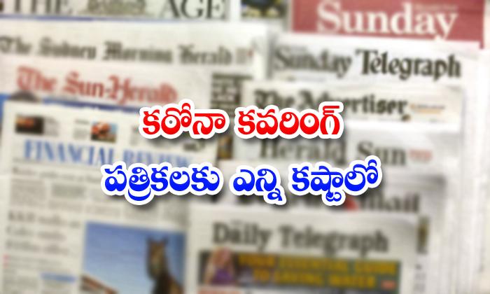 News Pappers Corona Virus News Channels - Telugu Corona Effect On News Pappers, Corona Virus, News Channels, News Pappers, Papper Boys, Press, Social Media, Technology-Breaking/Featured News Slide-Telugu Tollywood Photo Image