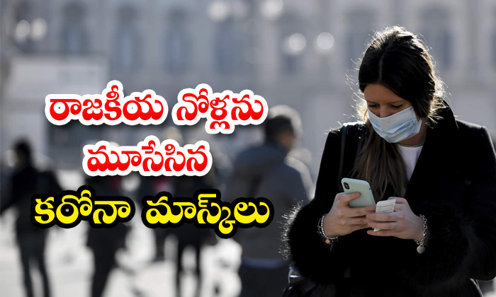Corona Masks That Shut Politicians Mouths Lock Down - Telugu Ap Local Body Elections