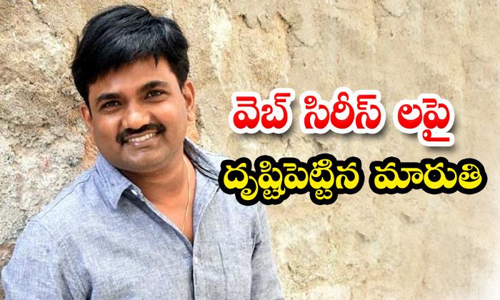 TeluguStop.com - Director Maruthi Focus On Web Series For Aha