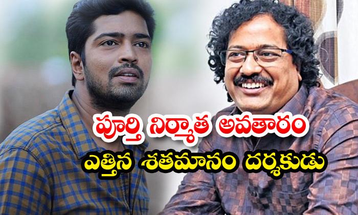 Director Turns Producer Satish Vegesna For Allari Naresh
