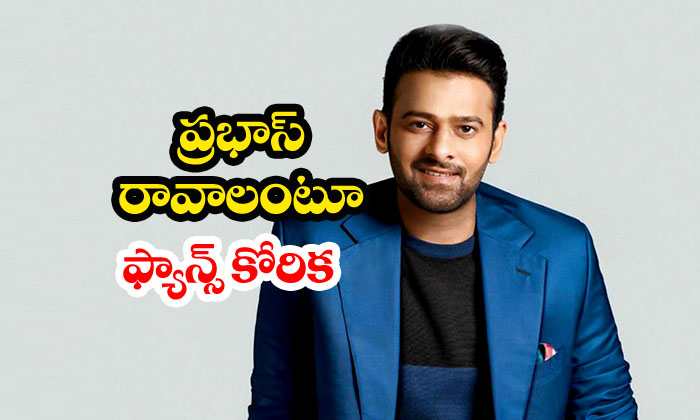 Fans Want Prabhas On Twitter