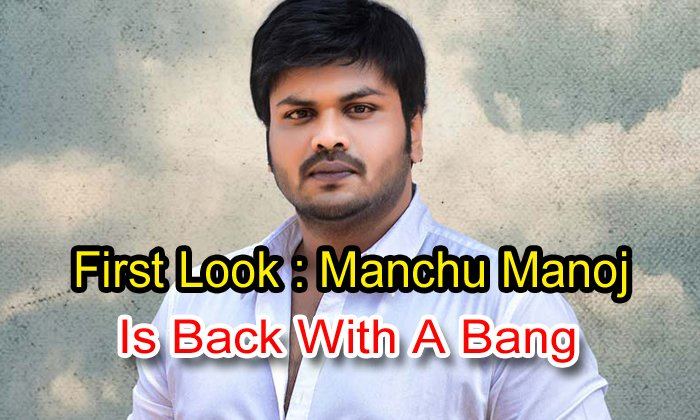 First Look: Manchu Manoj Is Back With A Bang