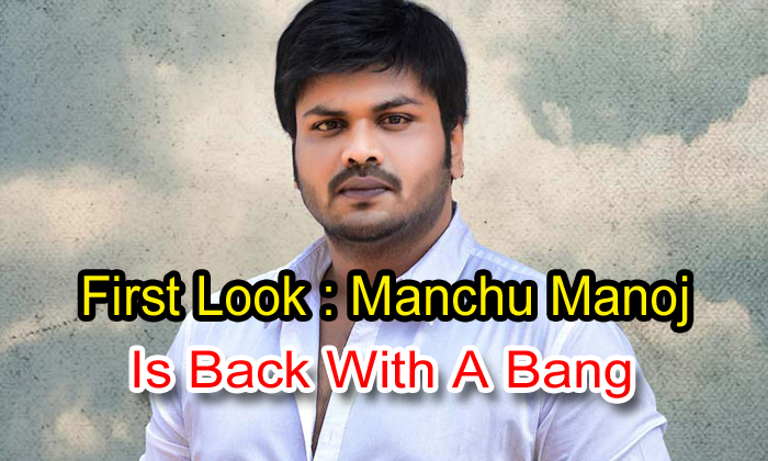 TeluguStop.com - First Look: Manchu Manoj Is Back With A Bang