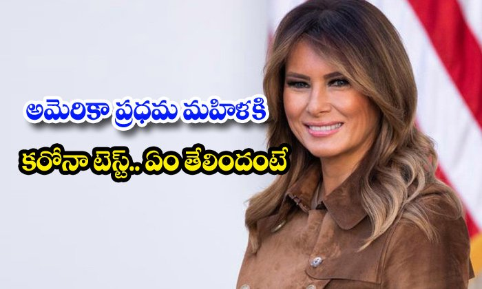 TeluguStop.com - First Lady Melania Trump Coronavirus Negative