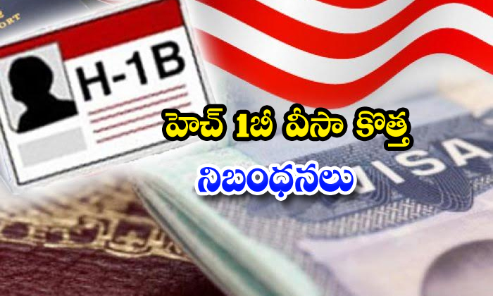 TeluguStop.com - H1b Visa Application Rules To Change From Next Month