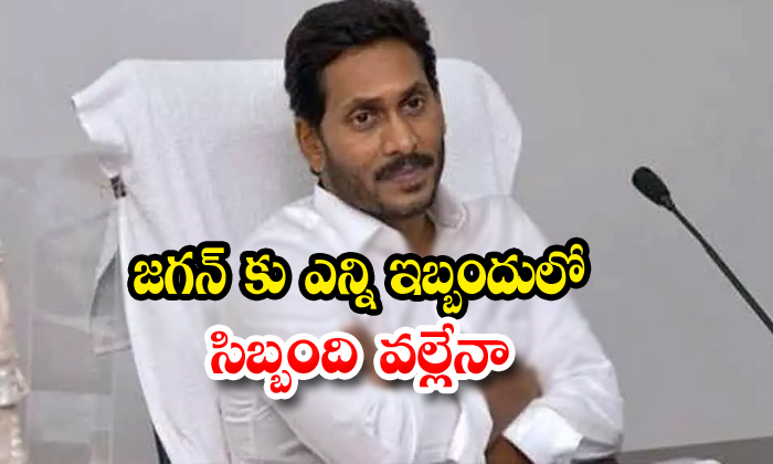 How Much Troubles Faceing Jagan Mohan Reddy About Ycp Staff - Telugu Ap Capital Amaravathi, Ap Cm Jagan, Jagan And High Court, Supreem Court Angry On Jagan, Supreme Court-Breaking/Featured News Slide-Telugu Tollywood Photo Image