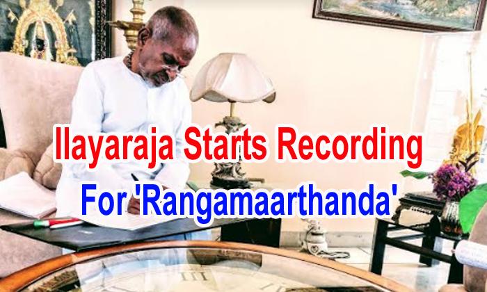 Ilayaraja Starts Recording For 'rangamaarthanda'
