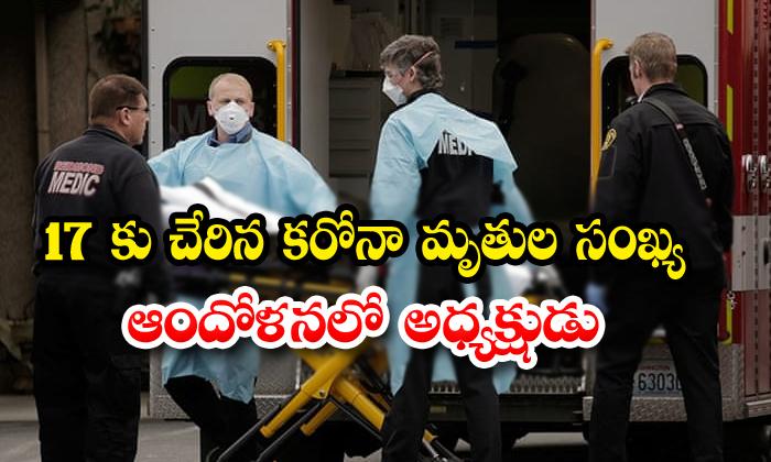 Coronavirus Death Cases Increased In America