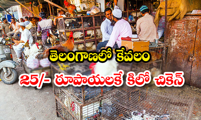 Chicken Shop Owner Selling 1 Kg Chicken Only 25 Rupees In Telangana