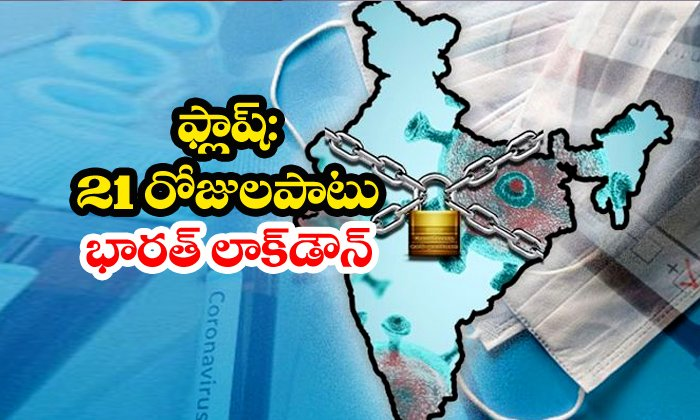 India Lock Down For 21 Days Says Pm Modi - Telugu Corona Virus Narendra National News