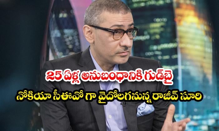 India Born Nokia President Ceo Rajeev Suri Has Decided To Quit The Company