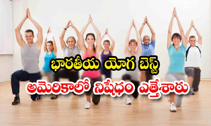 Https Telugustop Com Wp Content Uploads 2020 03 Indian Yoga Is Best America Yoga Ban Was Lifted