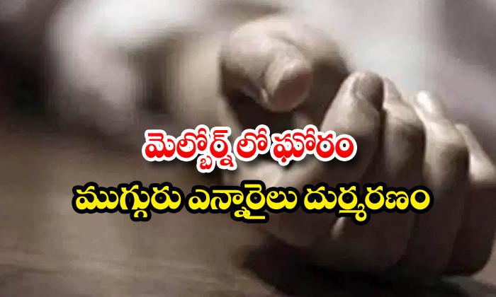 TeluguStop.com - Indians Died In Melbourne