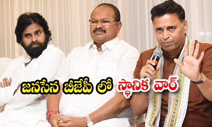 Janasena And Bjp War In Local Body Elections