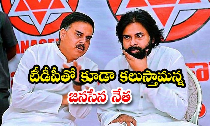 Janasena Party Working With Tdp Party Use For Ap Peoples