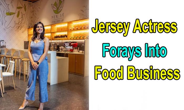 TeluguStop.com - Jersey Actress Forays Into Food Business