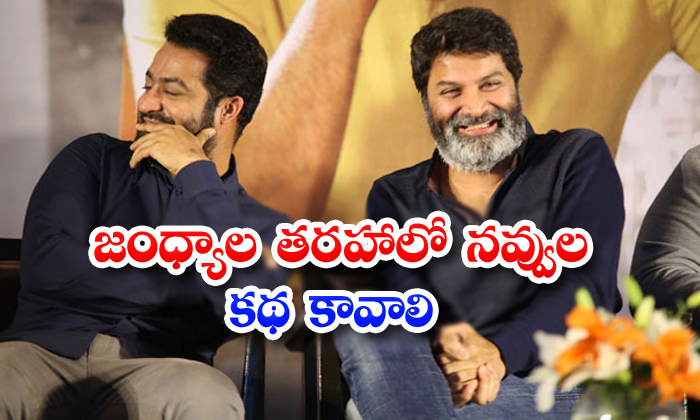 Jr Ntr Interested To Commercial Comedy Story With Trivikram