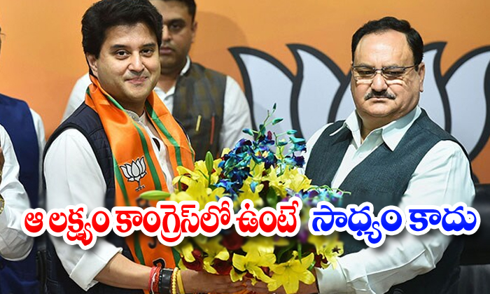 Jyotiraditya Scindia Join In Bjp Party Telugustop