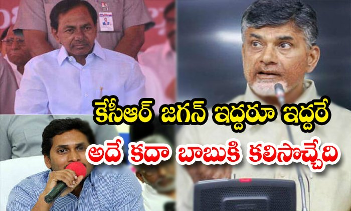 Telangana Cm Kcr Ap Cm Jagan Kcr Press Meet Jagan Press Meet