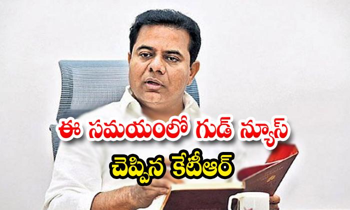 Ktr Says Good News To Telangana Peoples Ktr