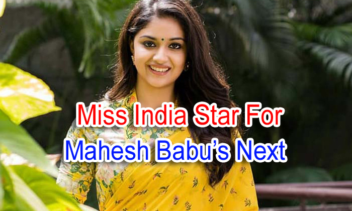 TeluguStop.com - 'miss India' Star For Mahesh Babu's Next
