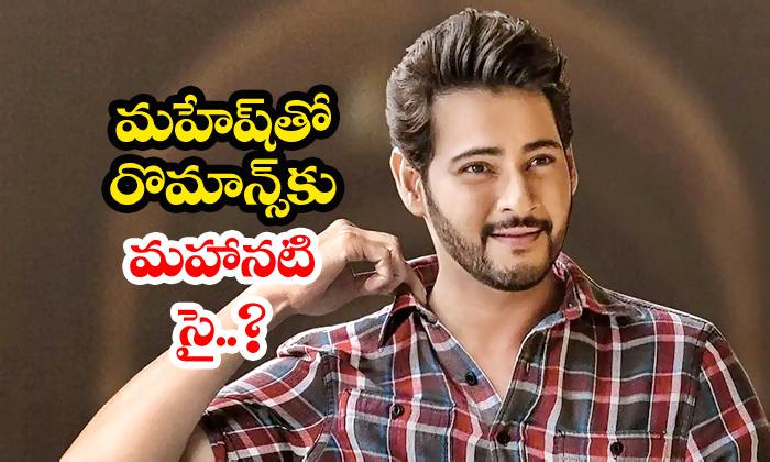 Keerthy Suresh To Romance Mahesh Babu - Telugu Keerthy Suresh, Mahesh Babu, Parasuram, Telugu Movie News-Gossips-Telugu Tollywood Photo Image