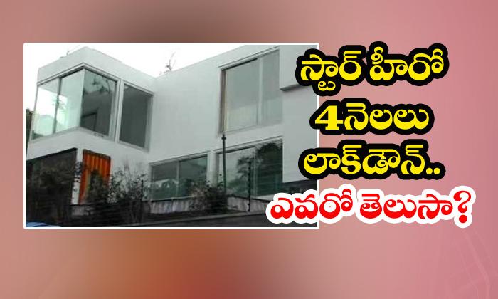 Mahesh Babu To Lockdown For 4 Months - Telugu Corona Virus, Lockdown, Mahesh Babu, Telugu Movie News-Breaking/Featured News Slide-Telugu Tollywood Photo Image