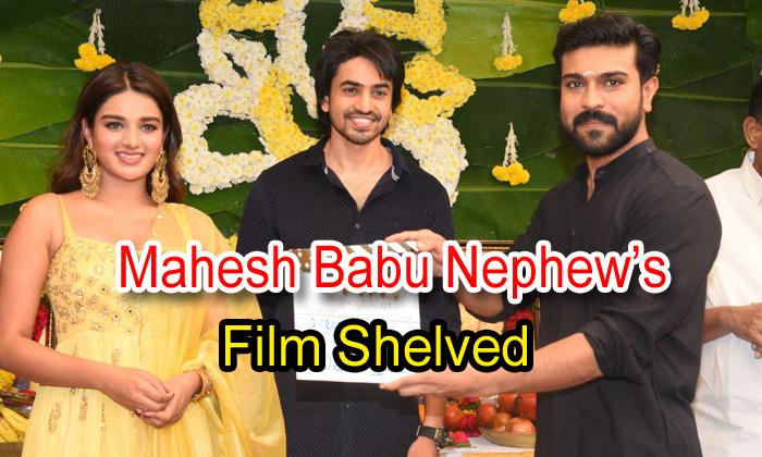 Mahesh Babu's Nephew Film Shelved?