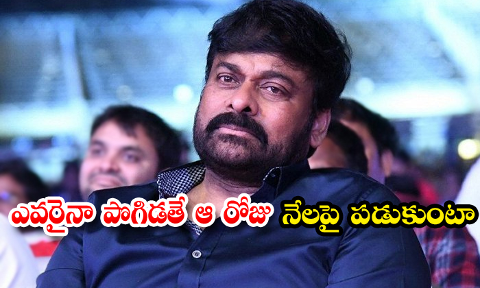 Chiranjeevi Comments On Praising On Events