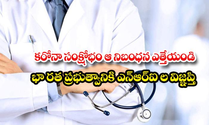 Nri Doctors Mandatory Exam Coronavirus Battle