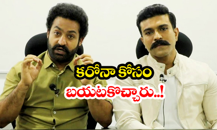 TeluguStop.com - Ntr And Ram Charan Safety Video On Corona Virus