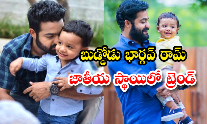 Ntr Son Bhragavu Ram Wiral In Social Media