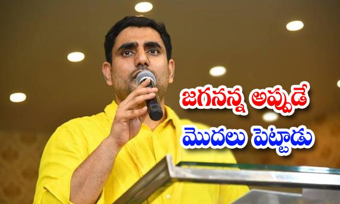 TeluguStop.com - Nara Lokesh Tweet Against Ap Cm Jagan