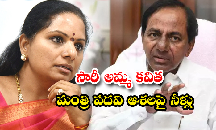 TeluguStop.com - No Minister Post To Cm Kcr Daughter Kavitha