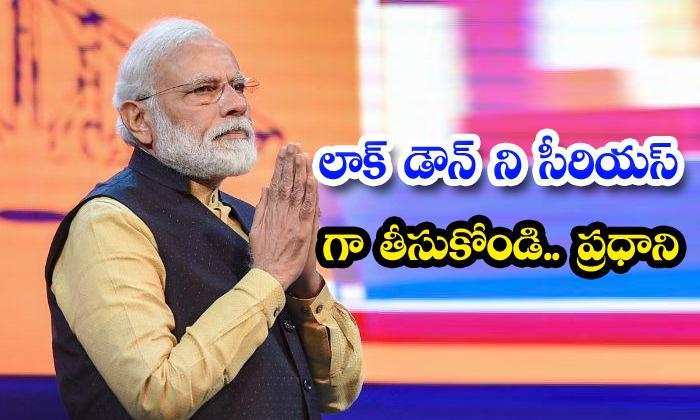 TeluguStop.com - Pm Modi Warns People To Take Corona Virus Lock Down