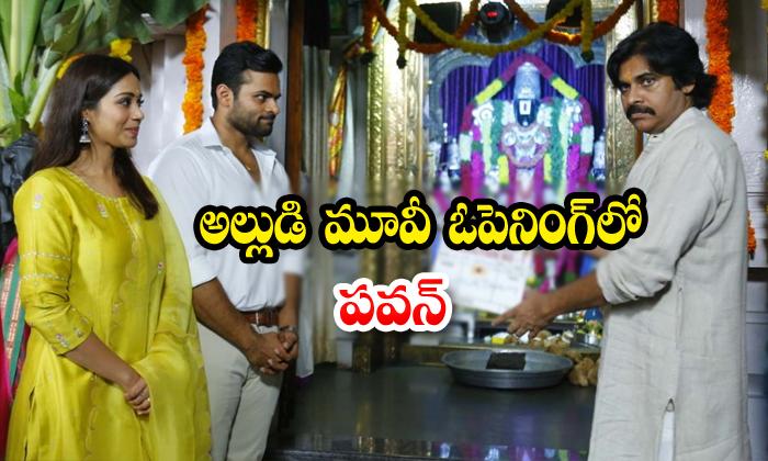 Pawan Kalyan Attend The Sai Dharam Tej Movie Opening Telugustop